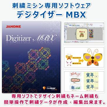ジャノメ(JANOME)社製刺繍ミシン専用ソフトウェア デジタイザーMBX