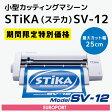 ステカ SV-12 STIKA 小型 カッティングマシン 〜25cm幅 機械本体特別価格【SV12-TAN】ローランドDG社製 | カード決済対応 | 送料無料 | 即納OK!在庫