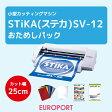 ステカ SV-12 STIKA 小型 カッティングマシン 〜25cm幅 おためしパック【SV12-OTA-PAC】ローランドDG社製   カード決済対応   送料無料   即納OK!在庫