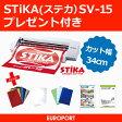 ステカ SV-15 STIKA 小型 カッティングマシン 〜34cm幅 プレゼント付き【SV15-CHA-PAC】ローランドDG社製 | カード決済対応 | 送料無料 | 即納OK!在庫