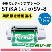 ステカ SV-8 STIKA 小型 カッティングマシン 〜16cm幅 機械本体特別価格 オリジナル色見本付き【SV8-TAN】ローランドDG社製 | カード決済対応 | 送料無料 | 即納OK!在庫