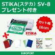ステカ SV-8 STIKA 小型 カッティングマシン 〜16cm幅 プレゼント付き【SV8-CHA-PAC】ローランドDG社製   カード決済対応   送料無料   即納OK!在庫