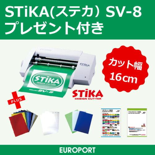 ステカ SV-8 STIKA 小型 カッティングマシン 〜16cm幅 プレゼント付きローランドDG...