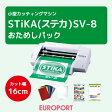ステカ SV-8 STIKA 小型 カッティングマシン 〜16cm幅 おためしパック【SV8-OTA-PAC】ローランドDG社製 | カード決済対応 | 送料無料 | 即納OK!在庫