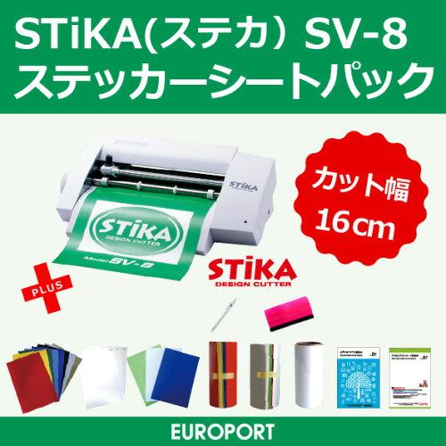 ステカ SV-8 STIKA 小型 カッティングマシン 〜16cm幅 ステッカーシートパックロー...