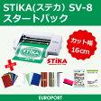 ステカ SV-8 STIKA 小型 カッティングマシン 〜16cm幅 スタートパック【SV8-STR-PAC】ローランドDG社製 | カード決済対応 | 送料無料 | 即納OK!在庫+フレッシュカラーシートセットプレゼント 4月28日(金)まで