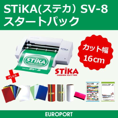 ステカ SV-8 STIKA 小型 カッティングマシン 〜16cm幅 スタートパックローランドDG...