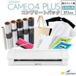シルエットカメオ4プラス カッティングマシン アイロンシートパック グラフテック (Silhouette CAMEO4 PLUS) 購入後のアフターフォロー 安心サポート 【CAMEO4PL-IRS-P】