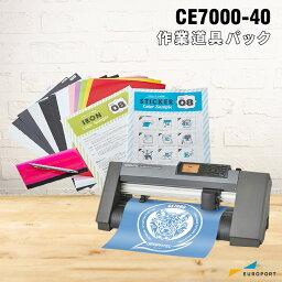 小型カッティングマシン CE7000-40 作業道具パック A3サイズ 〜375mm幅 グラフテック 【CE7040-AD】