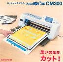 カッティングマシン スキャンカット CM300 ブラザー 購入後のアフターフォロー 安心サポート 【 ...