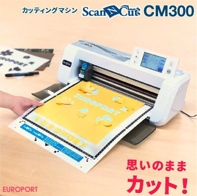 brother社製 カッティングマシン スキャン カット ScanNCut CM300(※CM110後継機)