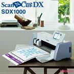 スキャンカット SDX1000 機械本体特別価格   送料無料 小型カッティングマシン ScanNCut カード決済対応 送料無料 brother (BRZ-CMZ0102)