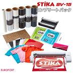 ステカ SV-15 STIKA 小型 カッティングマシン 〜34cm幅 コンプリートパック【SV15-COP-P3】ローランドDG社製 | カード決済対応 | 送料無料 | 即納OK!在庫