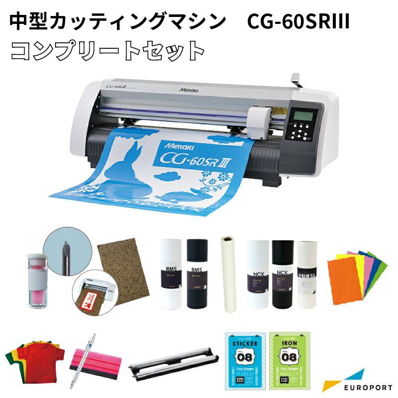 カッティングマシン CG-60SR3 コンプリートセット | 60cm幅対応 看板 車両マーキング Tシャツ作成 ミマキエンジニアリング社製