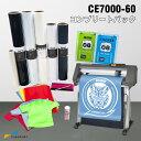 中型カッティングマシン CE7000-60 コンプリートセット 〜603mm幅 グラフテック 【CE7060-CO】