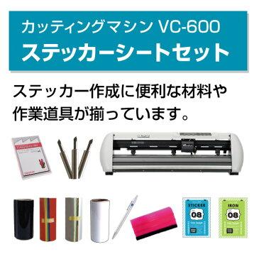 ムトウ社製中型カッティングマシン VC-600[最大カット幅610mm]ステッカーシートセット[VC-600-ST]