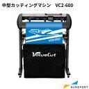 カッティングマシン VC2-600 武藤工業【VC2-600-TAN】カッティングプロッター MUTOH ウェア 看板 ステッカー アイロンプリント ハンドメイド
