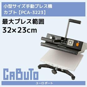 小型サイズ手動プレス機カブト【PCA-3223】