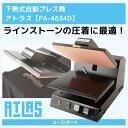 下熱式自動プレス機アトラス【PA-4634D】