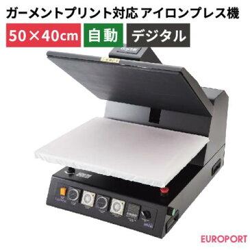 自動アイロンプレス機 ダイレクトプリント対応 サターンワイドデジタル 500mm×400mm 熱転写 アイロンプリント【PS-5040D】