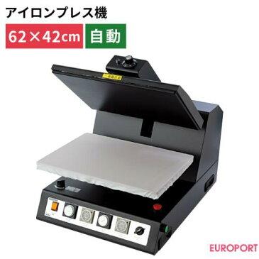 自動アイロンプレス機 テキスタイルプリント対応 サターンスーパーワイドデジタル 620mm×420mm 熱転写 アイロンプリント【PS-6242D】