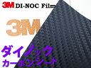 3M社製ダイノックフィルムカーボン