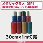 カッティング用シート メタリックラメ 屋外使用5年程度(30cm×1m切売)SP-WC