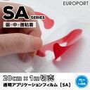 透明アプリケーションシート(リタックシート/転写シート)(20cm×1m切売)SA-SC