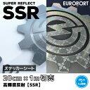 高輝度反射 屋外使用7年程(20cm×1m切売)SSR-SC...