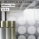 すりガラス FGL(ミスト)600mm×10mロール カッティング用ステッカーシート FGL-F 500mm幅以上のカッティングマシン対応   屋内 デコレーション 窓ガラス 目隠し 柄 ステッカー シート ステッカーシール カッティングステッカー 単色シート マーキング フィルム サイン