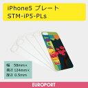 楽天昇華転写用無地素材 iPhone5プレート STM-iP5-PLs-C[1個]