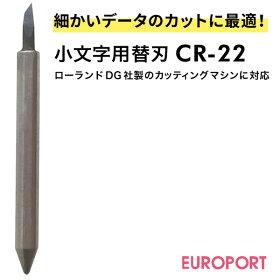 ユーロポートオリジナルローランドDG用替え刃小文字刃