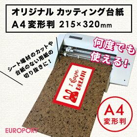 オリジナルカッティング台紙【A4変形判】