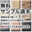 タイルマートで買える「【サンプル】タイル/ブリックタイル/レンガ/擬石など 無料サンプル 合計10点まで」の画像です。価格は1円になります。