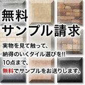 【タイル】【サンプル】無料!サンプルを<商品・送料0円>にてお送りします。到着後にレビューをお願いします!!