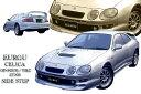 ST205/GT-FOUR/WRC/セリカ/サイドステップ/エアロパーツ