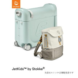 【STOKKEストッケ正規販売店】安心2年保証ジェットキッズベッドボックストラベラーズセット(グリーン)JetKids BedBox子供用旅行スーツケース