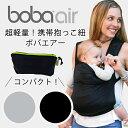 bobaエアー(ボバエアー/ボバAir/boba air)子守帯・抱っこひも・だっこひも・出産祝い・出産準備