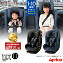 アップリカ フォームフィットISOFIXセーフティープラス(FORMFIT ISO-FIX SAFETY+)チャイルドシート・ジュニアシート・Aprica・1歳から10歳ごろまで