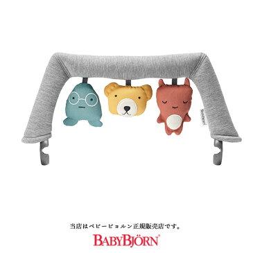 【BabyBjorn ベビービョルン正規販売店】バウンサー用ソフトトーイ フレンズ(080300)
