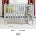【BOORI ブーリ】カプリ【色選択】4歳までベッドCapriキッズベッド、ソファにもなるベビーベッド