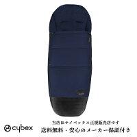 【cybexサイベックス正規販売店】cybexMIOSサイベックスミオスフットマフ(ミッドナイトブルー)予約:9月中旬~下旬
