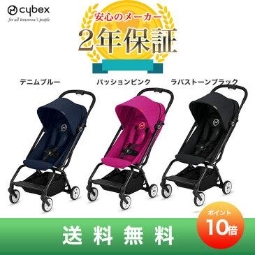 【cybexサイベックス正規販売店】イージーS(EEZY S)※カラー選択(ベビーカー/ストローラー)