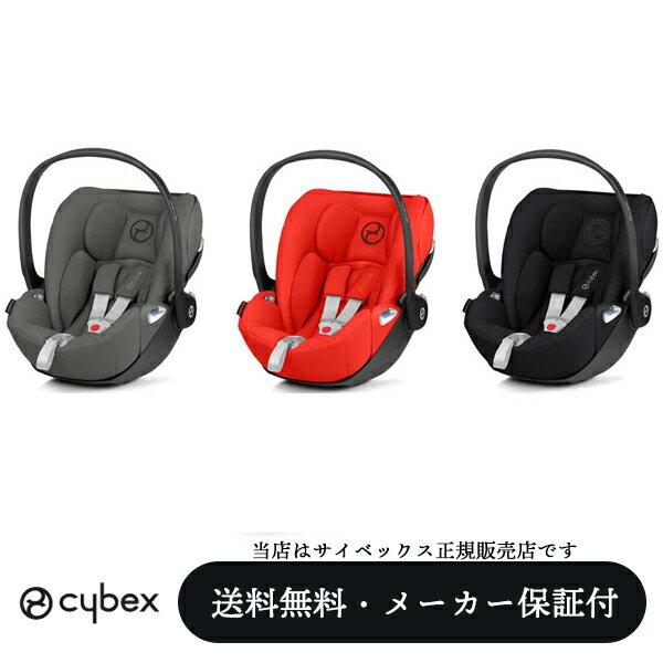 メーカー保証付き【cybexサイベックス正規販売店】クラウドZアイサイズ(CLOUD Z i-Size)