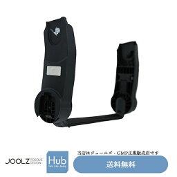 【ジュールズ・GMP正規販売店】カーシートアダプターJoolz HUB ジュールズ ハブ専用
