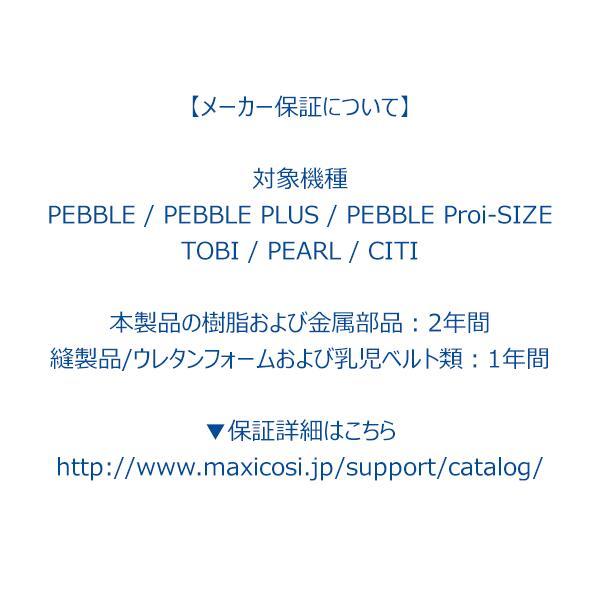 【Maxi-cosiマキシコシ・GMP正規販売店】Maxi-CosiPebblePlusマキシコシペブルプラス(モザイクブルー)【新生児から使えるカーシート】