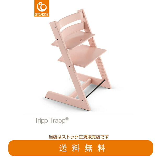 【STOKKEストッケ正規販売店】ストッケトリップトラップチェア(セレーヌピンク)Tripp Trapp Chair子供イス・ベビーチェア・ハイチェア【登録で7年延長保証】
