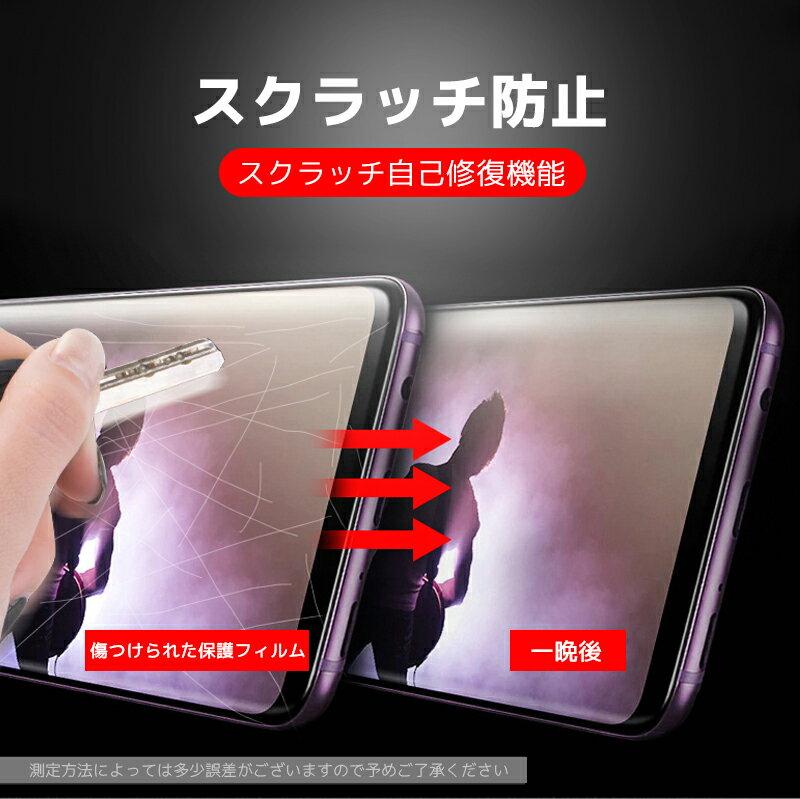 Galaxy S9 保護フィルム S9 plus/Note9 Note8 Samsung 光沢 /アンチグレア 専用全面保護TPUフィルム 高透過率  裏面保護シールプレゼント