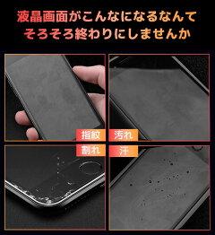 iphoneXiPhone8iPhone7日本製光沢アンチグレアブルーライトカット全面保護フィルム3DiPhone8Plus覗き見防止保護フィルム液晶保護フィルム