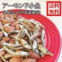【訳あり】【国内産の小魚使用】小魚アーモンド500g 栄養価たっぷり!! 美味しく食べて健康や美容にも効果的 お子様のおやつお酒のおつまみにもピッタリ